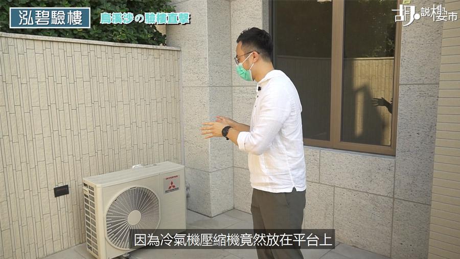 冷氣機壓縮機熱氣吹正平台花園
