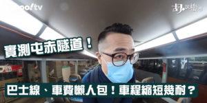 【實測屯赤隧道!】巴士線、車費懶人包!車程縮短幾耐?