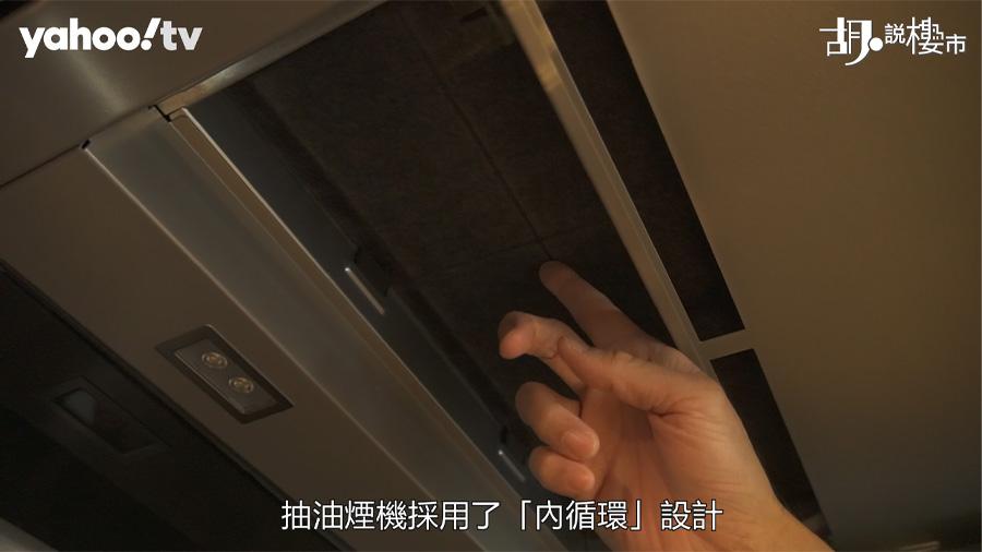 廚房抽油煙機採內循環設計