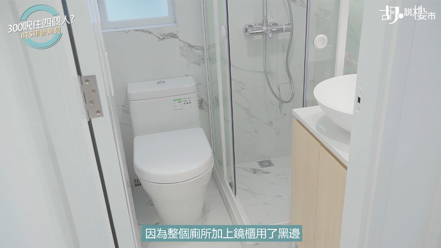 廁所:裝修後