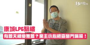 【康城LP6驗樓】有蓋天橋變無蓋?業主小心檢查窗門漏風!