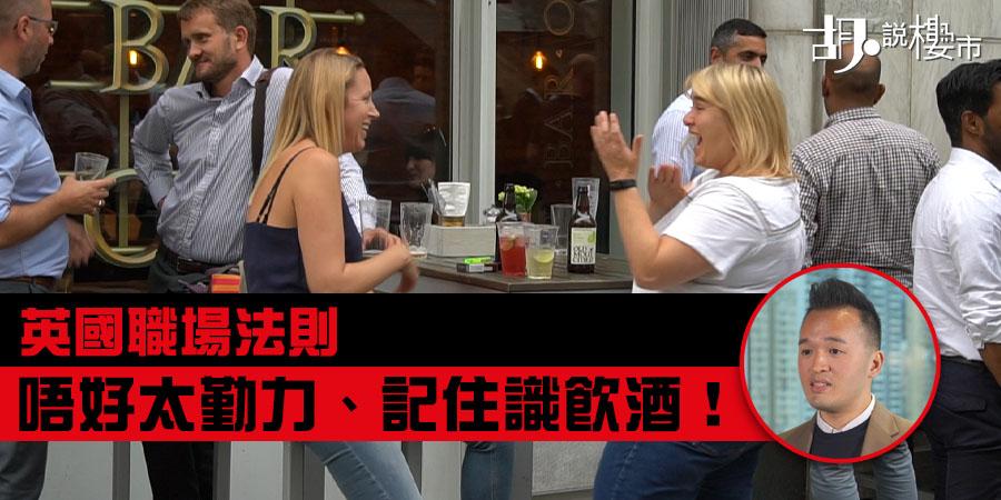【英國生活指南】英國職場法則:唔好太勤力、記住識飲酒!