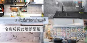【廚房磁磚】8款熱門廚房磁磚推介! 盤點各款優劣!