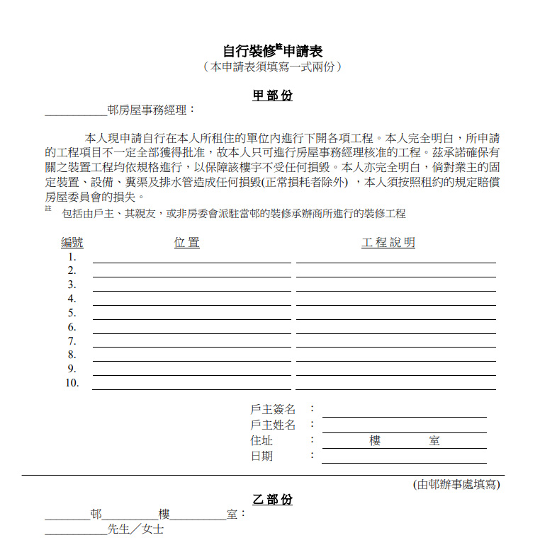 自行裝修申請表樣本
