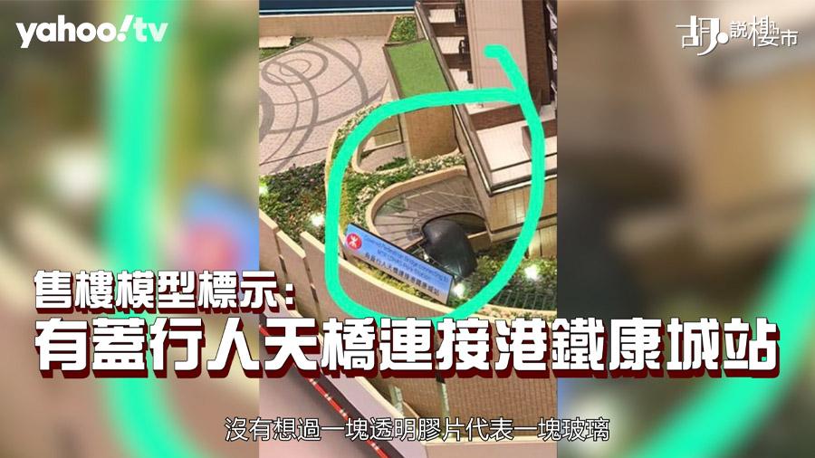 售樓模型很清楚寫描述為「有蓋行人天橋」
