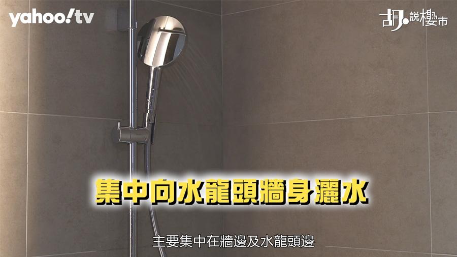 向浴缸前方牆身灑水