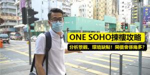 【ONE SOHO揀樓攻略】分析景觀、環境缺點!開價會係幾多?(附影片)