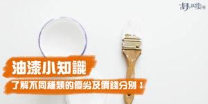 【油漆小知識】了解不同種類的優劣及價錢分別!