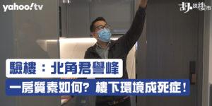 【驗樓:北角君譽峰】一房質素如何? 樓下環境成死症!