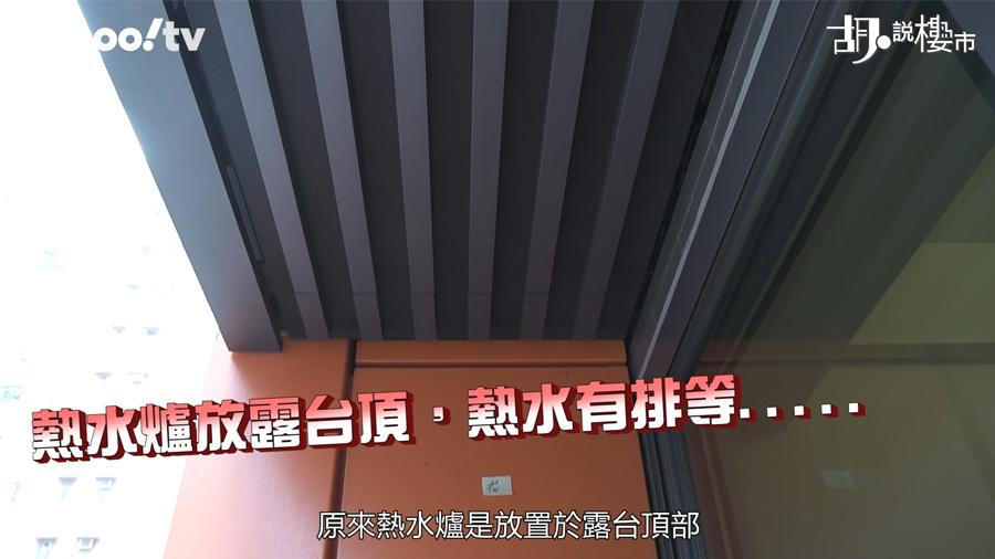 熱水爐藏於露台頂部