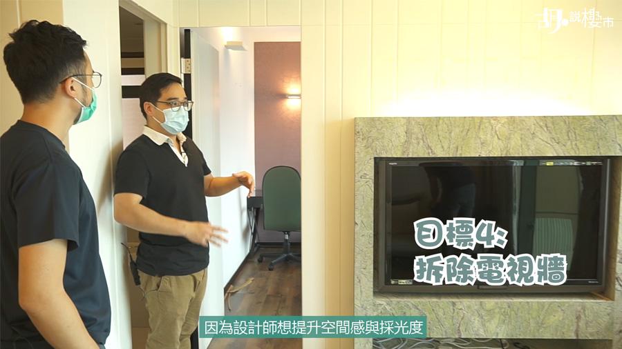 戶主都希望拆除客廳與睡房之間的電視牆,改用玻璃間隔與趟摺門,改造成半開放式的單位。