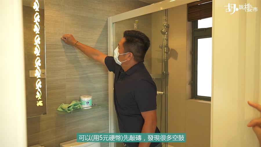潘師傅認為,單位整體保養尚算得宜,但廁所牆身卻發現大量空心磚