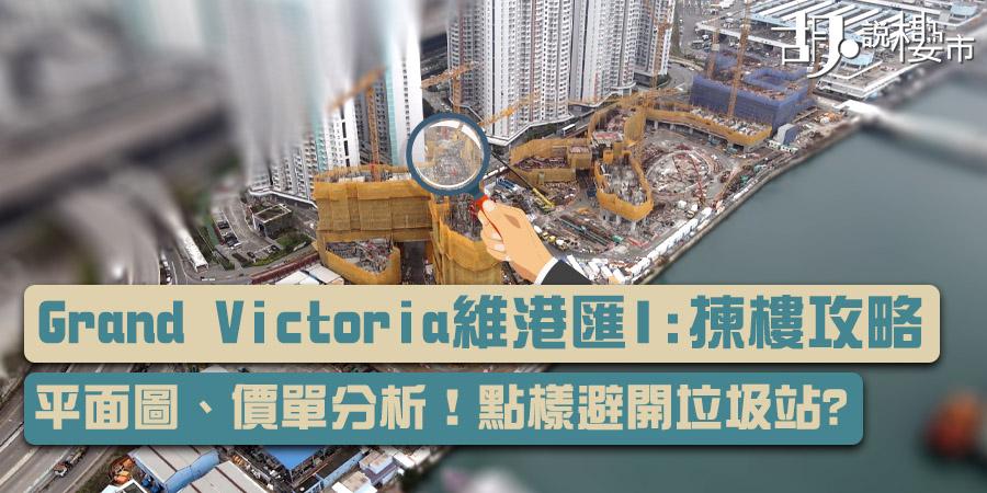 【Grand Victoria維港匯I揀樓攻略】平面圖、價單分析!點樣避開垃圾站? (附影片)