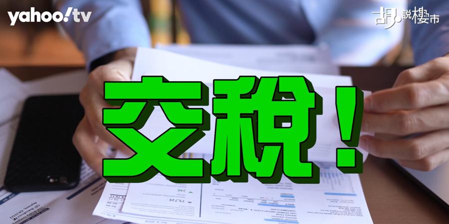 【銀行稅貸大比併】借錢俾首期得唔得? (附影片)