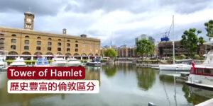 【遊歷倫敦】Tower of Hamlet: 歷史豐富的碼頭區