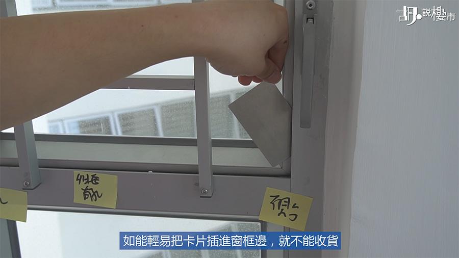 先,你將鋁窗關起來並鎖上,如輕易將信用卡插進窗框邊,就代表關上窗後,窗鎖不貼,大多數都有漏水漏風的風險。
