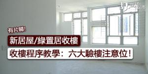 【新居屋/綠置居收樓】收樓程序教學:六大驗樓注意位!(附影片)