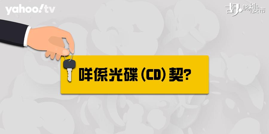 【舊樓重建盤須知】抄契費要幾萬蚊: 分析CD契利與弊! (附影片)