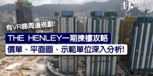 【THE HENLEY一期揀樓攻略】價單、平面圖、示範單位深入分析! (附影片)