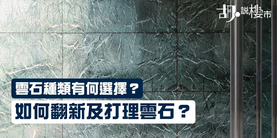 【雲石種類】有何選擇?如何翻新及打理雲石?(內附價錢參考)