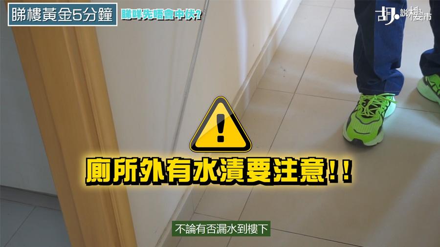 詹Sir提醒大家可留意浴室門邊的牆腳