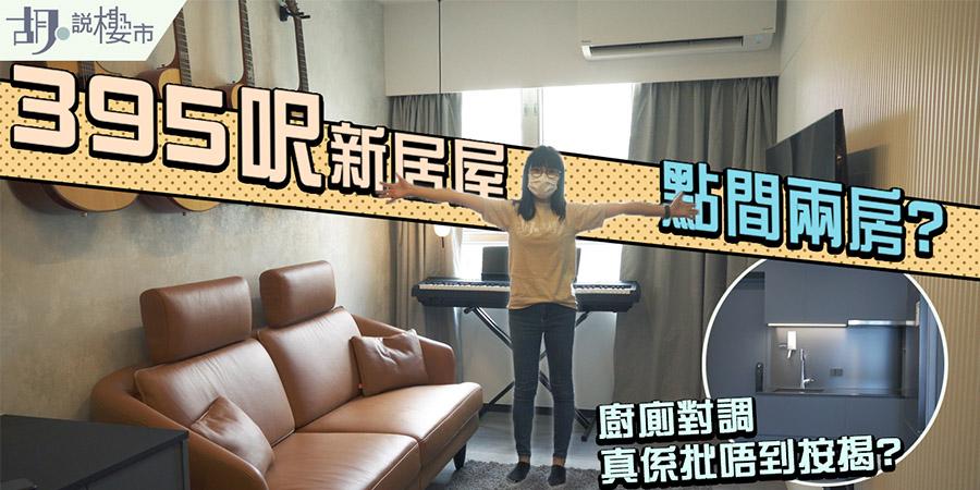 【按揭陷阱】廚廁對調真係唔批? 395呎新居屋點間兩房? (附影片)