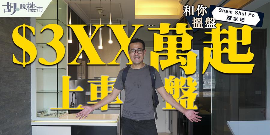 【和你搵盤:深水埗】$3XX萬起上車盤,谷友放盤樓齡得12年! (附影片及VR Tour)