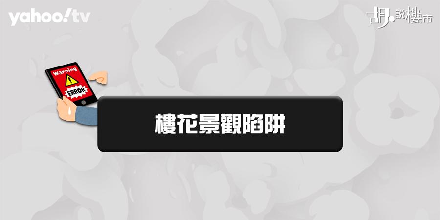 【樓花陷阱】新盤睇樓的四大忽略點