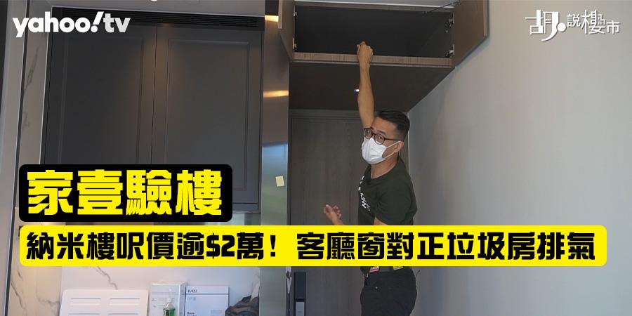 【家壹驗樓】納米樓呎價逾$2萬! 客廳窗對正垃圾房排氣 (附影片)