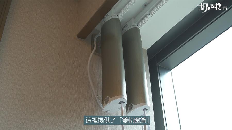 單位附設電動窗簾及吊燈