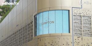 【The Campton驗樓】廁所乾濕兩用!踩場睇會所設施 (附影片)