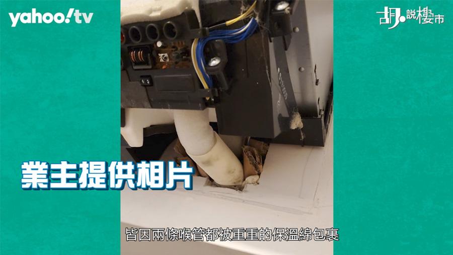 第三個常見的冷氣機倒灌問題,也跟去水喉管斜度不足