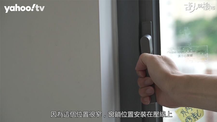 5. 小心使用氣窗鎖扣