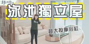 【豪宅裝修】超豪大埔泳池獨立屋!$300萬裝修咩玩法?(附影片)
