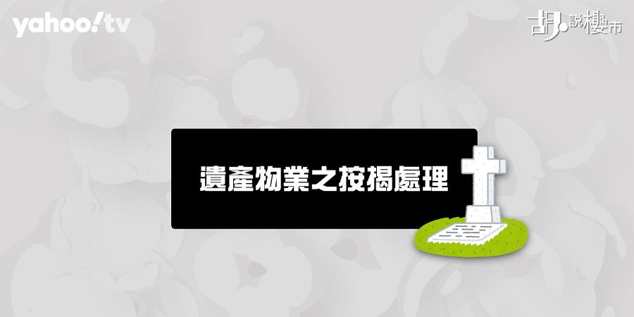 【遺產繼承】物業(遺產貨)轉讓、按揭、稅項懶人包(附影片)