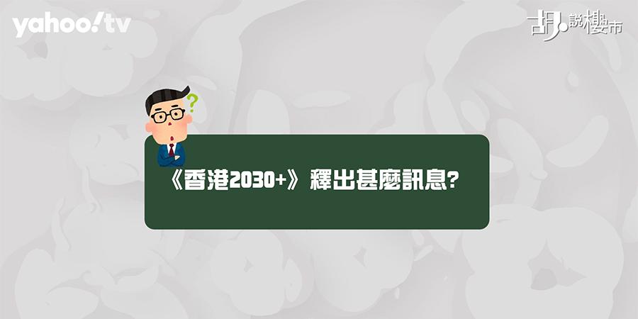 【香港2030+】怎樣解讀報告書? 原來政府估計住屋需求下跌 (附影片)